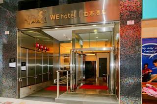 WE Hotel ( 伯惠酒店 )